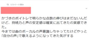レッスンレビュー②