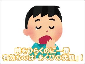 喉を開く=あくび