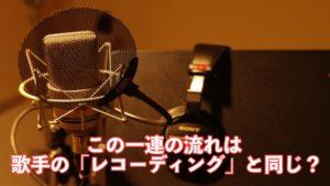 歌手のレコーディング 見出し画像
