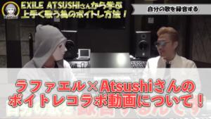 ラファエル×ATSUSHIさんのボイトレコラボについて 見出し画像