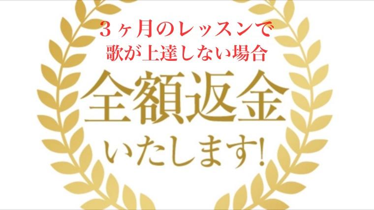 神栖市オンラインボイトレ レッスン料金全額返金 画像
