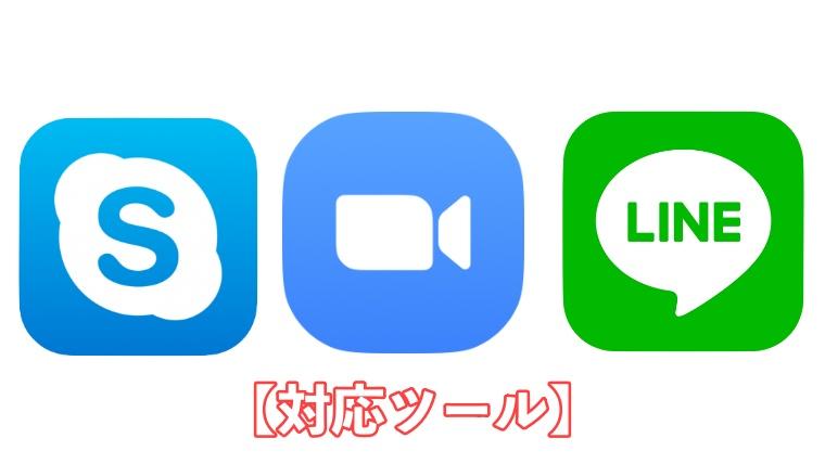 神栖市オンラインレッスン 対応ツール 画像