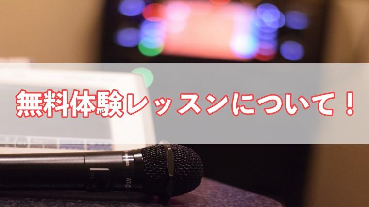 神栖市オンラインボイトレ無料体験レッスンについて 見出し画像