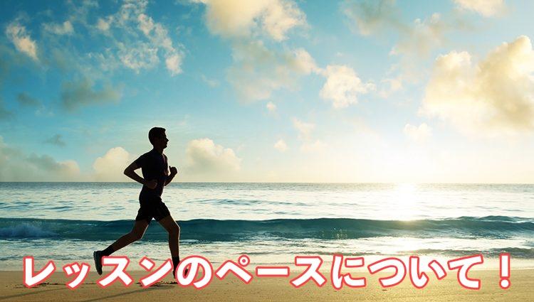 神栖市オンラインボイトレ レッスンのペース 見出し画像