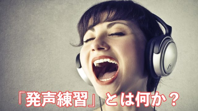 発声練習 説明 見出し画像