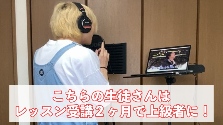 神栖市オンラインボイトレ 生徒さん画像