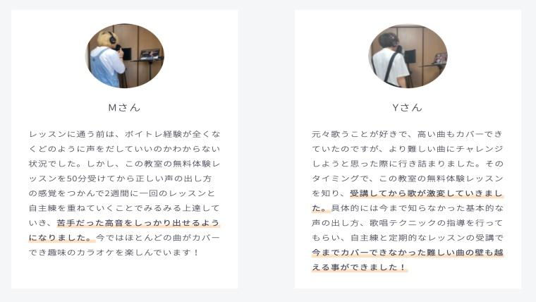 神栖市オンラインボイトレ サンライズボーカル教室生徒さんの声 画像