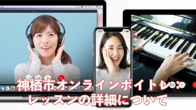 神栖市オンラインボイトレ レッスンの詳細画像